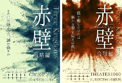 舞台『Three  Kingdoms 2020』シリーズ最新作に、西岡德馬、池上季実子、赤井英和の参戦が決定