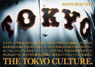 「TOKYO発のカルチャーのひとつに」という、ジャイアンツの思いを表現