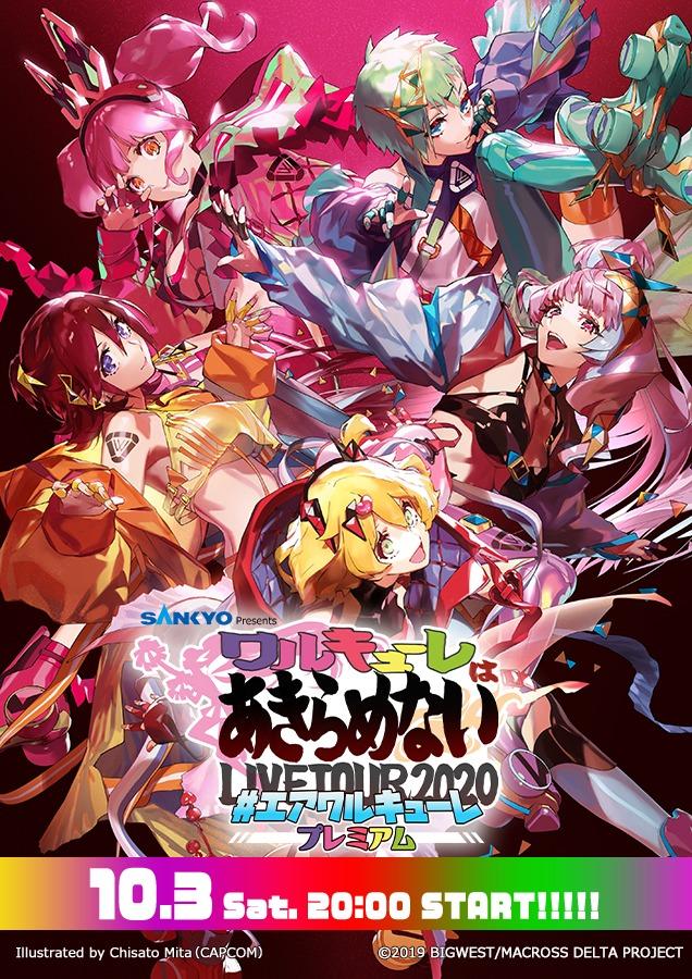 最新LIVE『SANKYO presents #エアワルキューレ プレミアム LIVE TOUR 2020 〜ワルキューレはあきらめない〜』ビジュアル