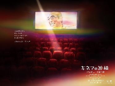 亡くなった志村けんさんに代わり、沢田研二の出演が決定 映画『キネマの神様』が2021年公開を目指して撮影調整へ