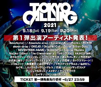 嘘とカメレオン、四星球、 Seven Billion Dots、moon dropら『TOKYO CALLING 2021』出演者第一弾40組発表