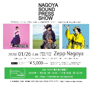 ビッケブランカ、阿部真央、岡崎体育が共演『NAGOYA SOUND PRESS SHOW 2020』開催決定