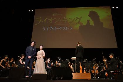 賀来賢人、門山葉子がフルオーケストラで熱唱 『「ライオン・キング」ライブ・オーケストラ』スペシャルアンコール イベントレポート