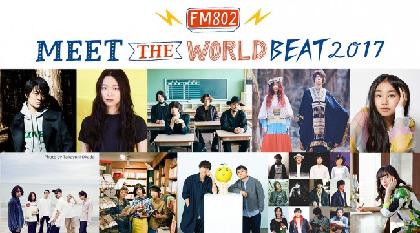 『FM802 MEET THE WORLD BEAT 2017』スぺースシャワーTVにて独占生中継が決定