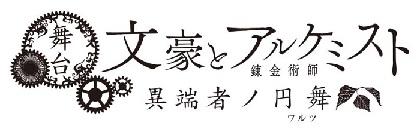 舞台『文豪とアルケミスト 異端者ノ円舞(ワルツ)』の主題歌がROUの「白き美しき世界へ」に決定