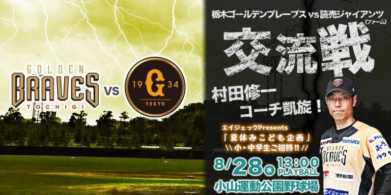 栃木ゴールデンブレーブスは8月28日(水)、読売ジャイアンツ(ファーム)と対戦する