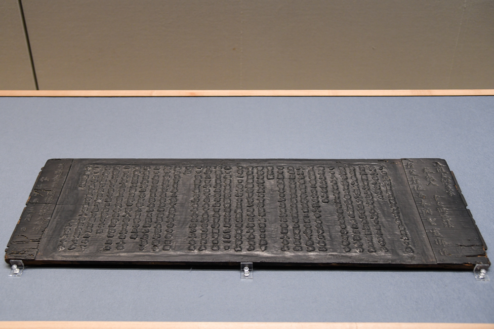 《十七条憲法板木》 鎌倉時代 弘安8年(1285) 奈良・法隆寺蔵