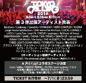 『TOKYO CALLING』第3弾発表でBentham、かりゆし58、ガガガSP、魔法少女になり隊ら40組を追加