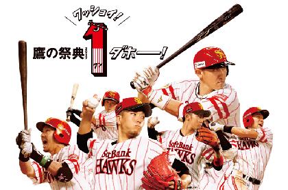 福岡ソフトバンクホークスによる2018年の「鷹の祭典」開催日が決定! 計10試合に