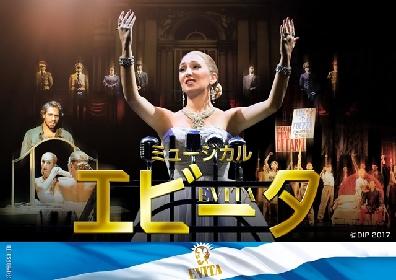 アルゼンチン元大統領夫人の生涯を描いたミュージカル『エビータ』の特別番組をラジオとテレビで放送