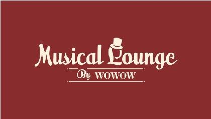 海宝直人がアンバサダーを務める ミュージカルコミュニティ『WOWOWミュージカルラウンジ』が9/26スタート