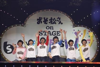 松ステは終わらない!喜劇「おそ松さん」& F6「1st LIVEツアー」開催が決定 『おそ松さん on STAGE ~SIX MEN'S FESTIVAL~』レポート