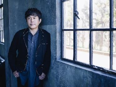 佐藤竹善 アーティストの「原点から今まで」を体感できる生配信ライブ『HOMECOMING LIVE』第2回に出演決定