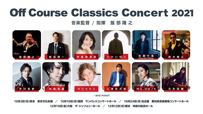 オフコース・クラシックス・コンサート2021
