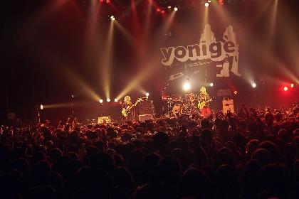 yonige  初の東名阪Zeppを含む全国ワンマンツアー、満員のZepp Nambaからスタート!