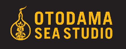 「OTODAMA SEA STUDIO」第1弾で哀川翔、みやかわくん、PrizmaX、ギャンパレら