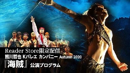 熊川哲也 Kバレエ カンパニー、Autumn 2020『海賊』の公演プログラムに電子版が初登場