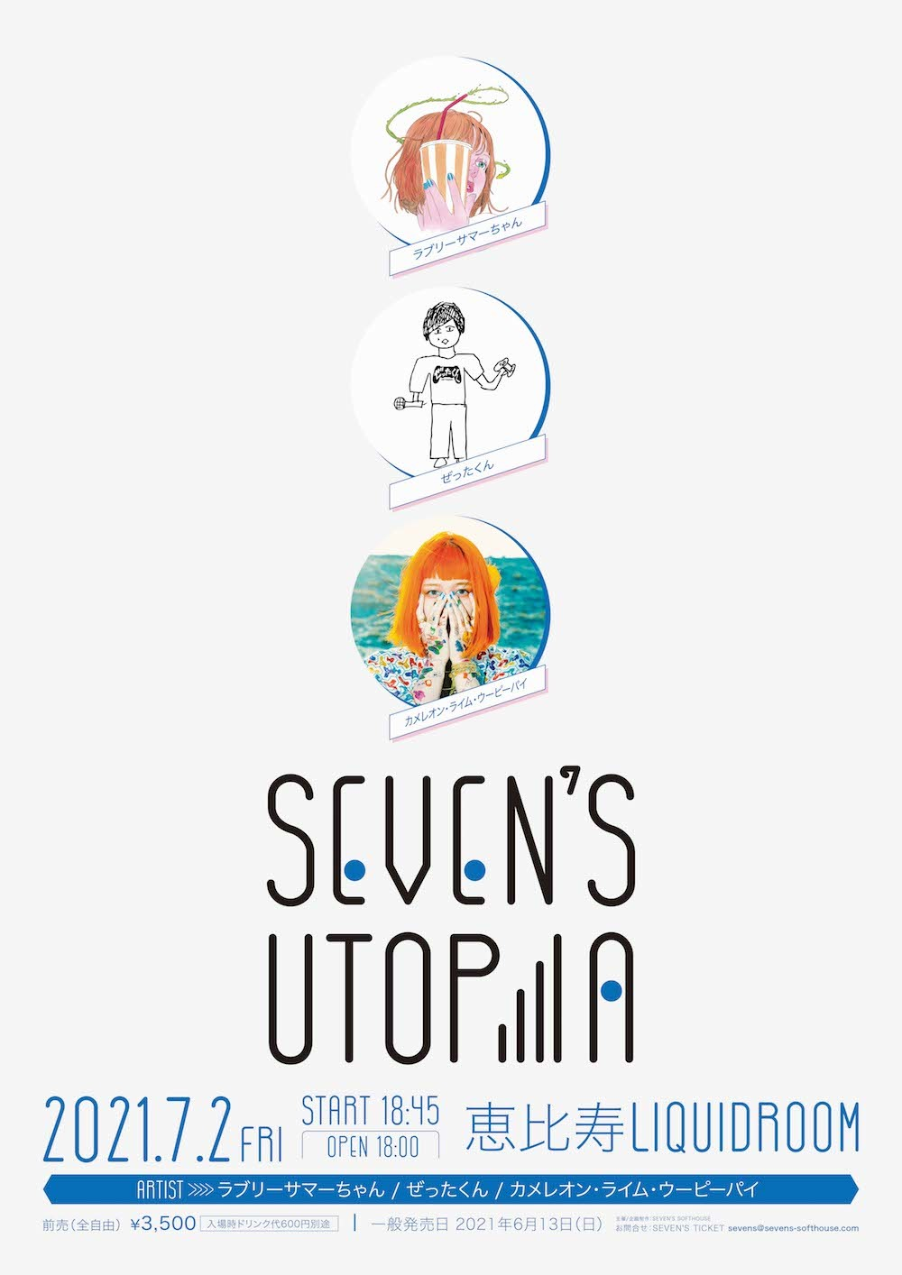 『SEVEN'S UTOPIA』