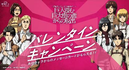 エレン、ミカサ、リヴァイらがチョコレート配布 『進撃の巨人×リアル脱出ゲーム』にバレンタイン到来
