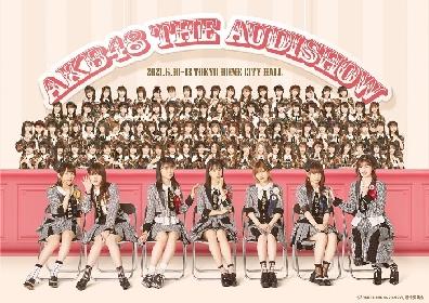 AKB48、演劇とオーディションが融合した新しいライブSHOW『AKB48 THE AUDISHOW』を上演