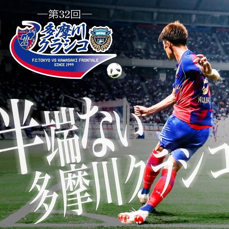"""多摩川クラシコで""""半端ない""""活躍を見せている、FC東京のDF太田宏介"""