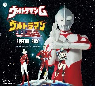 ウルトラマンG(グレート)・ ウルトラマンUSA SPECIAL BOXリリース決定