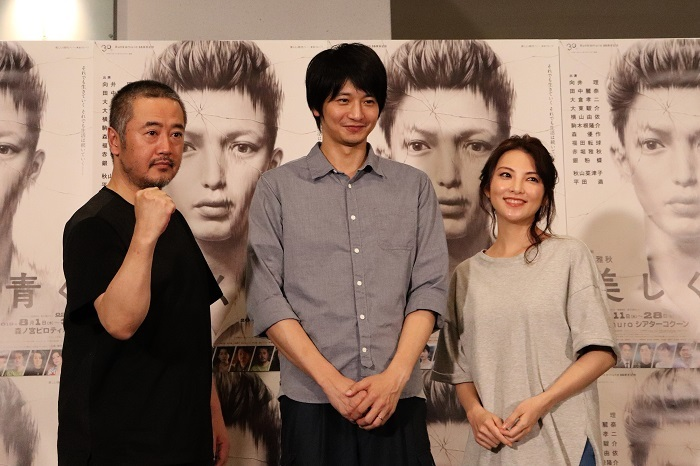 『美しく青く』初日前会見 写真左から赤堀雅秋、向井理、田中麗奈