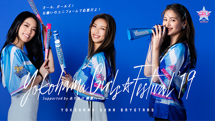 Happinessの楓さん、SAYAKAさん、川本璃さんがアンバサダーとして来場する『YOKOHAMA GIRLS☆FESTIVAL 2019 Supported by ありあけ 横濱ハーバー』 (c)YDB