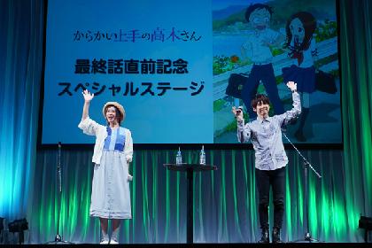 ステージもやっぱりニヤキュンだった! 『AnimeJapan 2018』ステージイベントREPORT 『からかい上手の高木さん』最終話直前記念スペシャルステージ