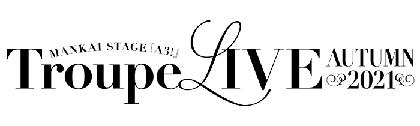 『エーステ』秋組単独ライブ「MANKAI STAGE『A3!』Troupe LIVE~AUTUMN 2021~」公演情報&秋組オリジナルアルバムの情報解禁