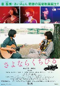 小松菜奈、門脇麦を写真家・川島小鳥氏が撮りおろし 映画『さよならくちびる』ポスタービジュアル