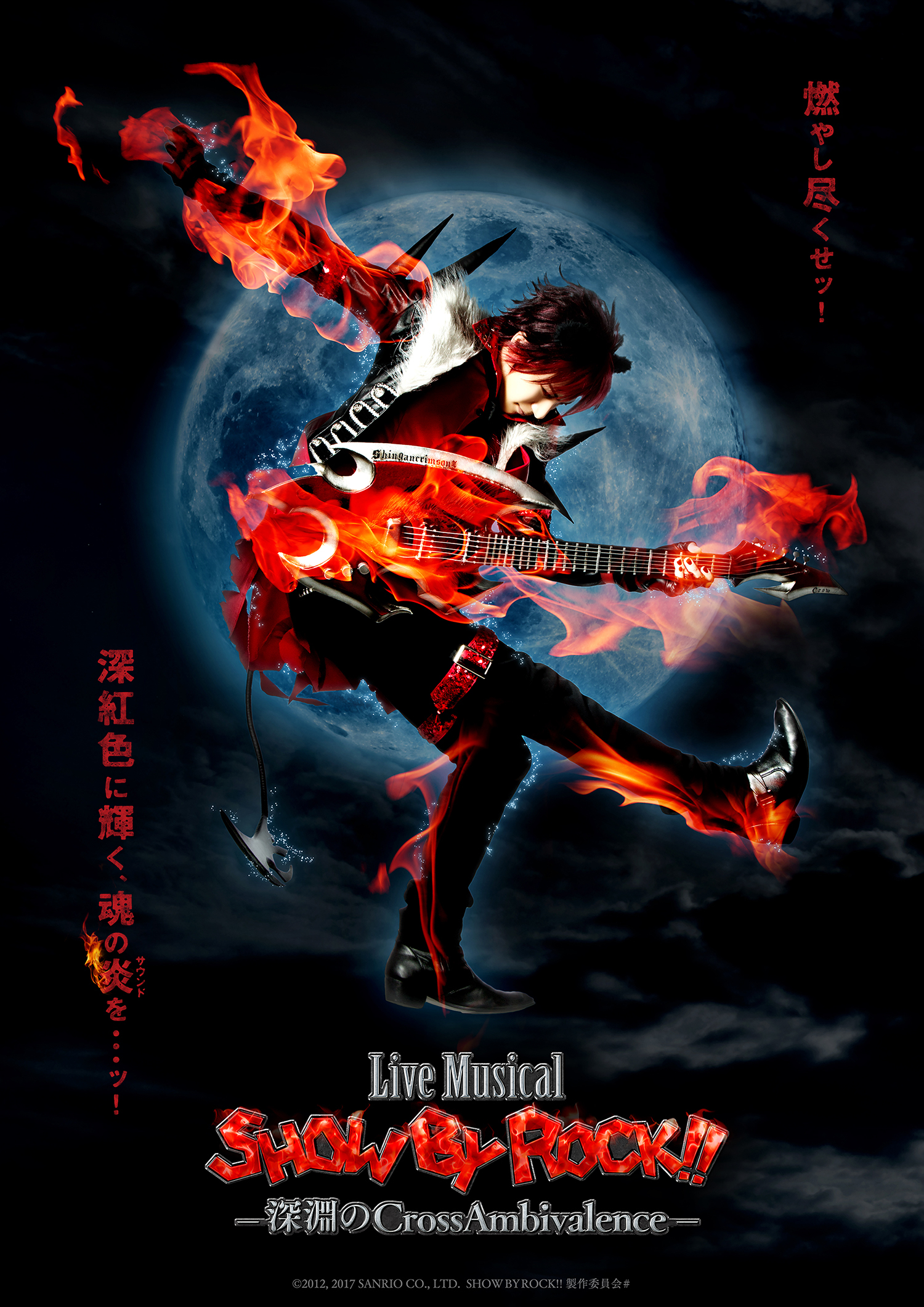 Live Musical「SHOW BY ROCK!!」―深淵のCrossAmbivalence― メインビジュアル (C)2012, 2017 SANRIO CO., LTD. SHOWBYROCK!! 製作委員会#