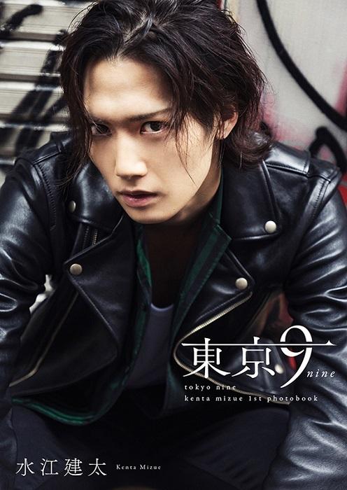 水江建太1st写真集『東京9-nine-』アニメイト限定版表紙