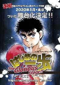『はじめの一歩』が連載30周年を記念して、ついに舞台化 作・演出はアニメ版で幕之内一歩の声優を務めた喜安浩平