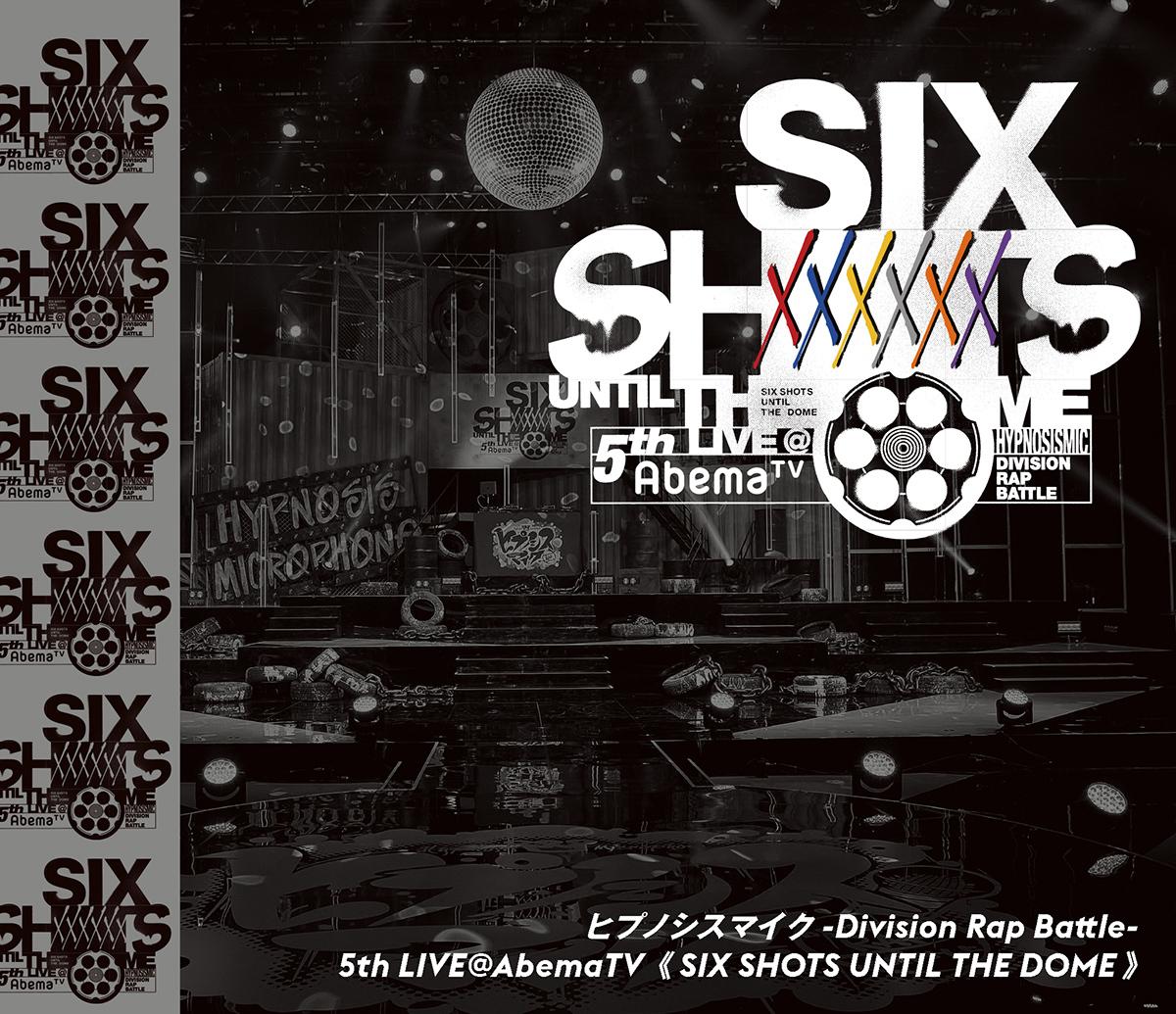 『ヒプノシスマイク -Division Rap Battle- 5th LIVE@AbemaTV《SIX SHOTS UNTIL THE DOME》』Blu-ray、DVDジャケット