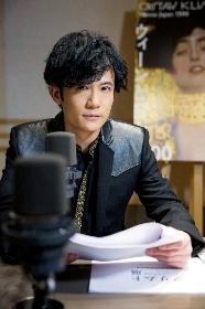 稲垣吾郎、『クリムト展』音声ガイド収録レポート 「僕が画家だったら、 クリムトと同じように女性を描いたかも」