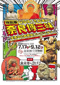 特別展『奈良博三昧-至高の仏教美術コレクション-』開催、合計245件の作品で日本仏教美術1400年の歴史をたどる