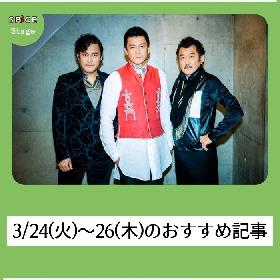 【ニュースを振り返り】3/24(火)~26(木):舞台・クラッシックジャンルのおすすめ記事