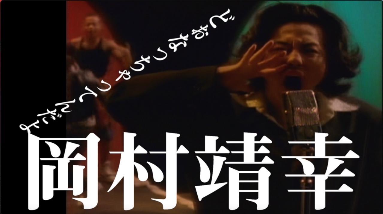 「どぉなっちゃってんだよ」ミュージックビデオサムネイル