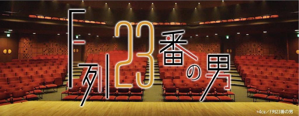 『F列23番の男』キービジュアル  (C)4cu/F列23番の男