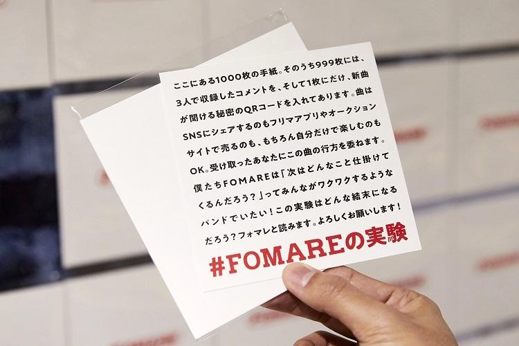 #FOMAREの実験