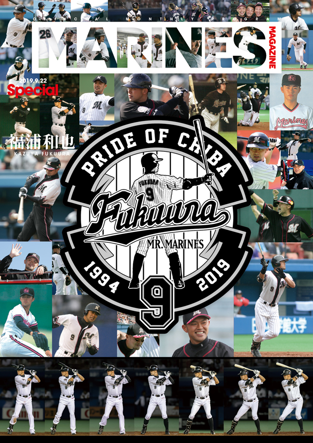 「MarinesMagazine 福浦和也選手引退特別号」は、配布日ごとに表紙デザインが異なる3パターンを作成。写真は9月22日(日)配布のもの