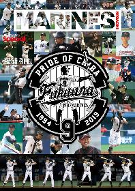 今度の「MarinesMagazine」は福浦和也選手引退特別号! 9/22から3日間配布