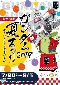 機動戦士ガンダム40周年記念!『ガンダム夏まつり 2019』をダイバーシティ東京で開催