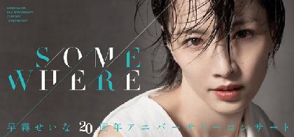 元宝塚歌劇団・早霧せいなが20周年アニバーサリーコンサートを開催 ゲストに望海風斗
