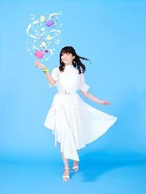 中島 愛 キャラクターソング・コレクション『FULL OF LOVE!!』リリース記念特番の生配信決定