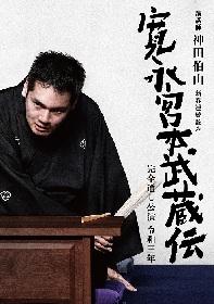 神田伯山、 新春連続読み『寛永宮本武蔵伝』完全通し公演 令和三年、あうるすぽっとにて開催が決定