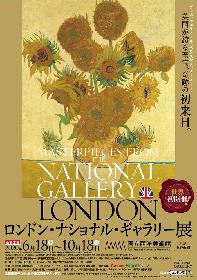 『ロンドン・ナショナル・ギャラリー展』6月18日に開幕 混雑緩和のため日時指定制を導入