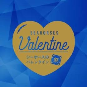 モテ男NO.1はどの選手!? ファン参加型企画『シーホースのバレンタイン祭』