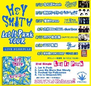 HEY-SMITH、新シングルのリリースツアーにオーラル、フォーリミ、キュウソ、ブルエンらが参加
